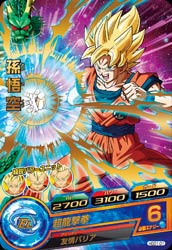 DRAGON BALL HEROES HGD1-01