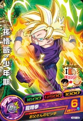 DRAGON BALL HEROES HGD1-02