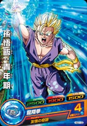 DRAGON BALL HEROES HGD1-03