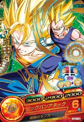 DRAGON BALL HEROES HGD1-04