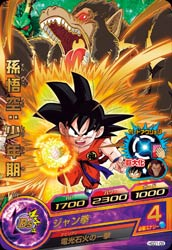 DRAGON BALL HEROES HGD1-09