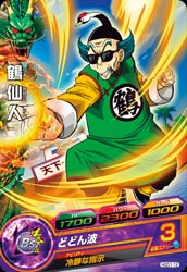 DRAGON BALL HEROES HGD1-12