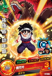 DRAGON BALL HEROES HGD1-17