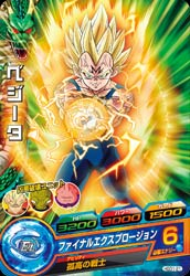 DRAGON BALL HEROES HGD1-21 Vegeta