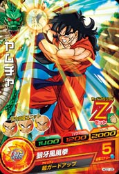 DRAGON BALL HEROES HGD1-25