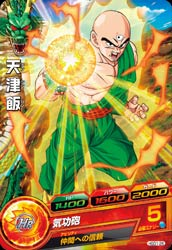 DRAGON BALL HEROES HGD1-26