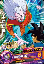 DRAGON BALL HEROES HGD1-37