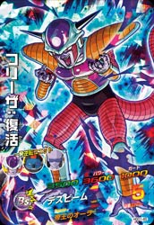 DRAGON BALL HEROES HGD1-45