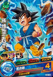 DRAGON BALL HEROES HGD1-48