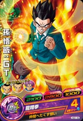 DRAGON BALL HEROES HGD1-50