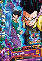 DRAGON BALL HEROES HGD1-51