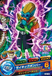 DRAGON BALL HEROES HGD1-55