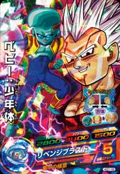 DRAGON BALL HEROES HGD1-56