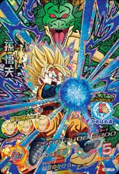 DRAGON BALL HEROES HGD1-CP3