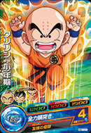 DRAGON BALL HEROES HGD10-11
