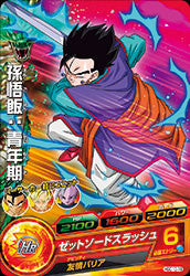 DRAGON BALL HEROES HGD10-16