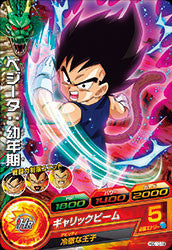 DRAGON BALL HEROES HGD10-19