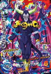 DRAGON BALL HEROES HGD10-55