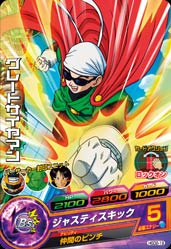 DRAGON BALL HEROES HGD2-19