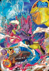 DRAGON BALL HEROES HGD2-CP3