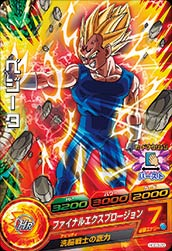 DRAGON BALL HEROES HGD3-20
