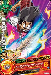 DRAGON BALL HEROES HGD3-29