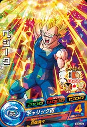 DRAGON BALL HEROES HGD4-04