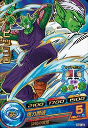 DRAGON BALL HEROES HGD4-33