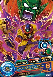 DRAGON BALL HEROES HGD4-39