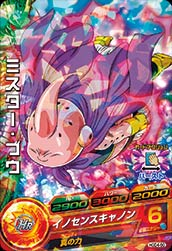 DRAGON BALL HEROES HGD4-50