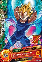 DRAGON BALL HEROES HGD5-04