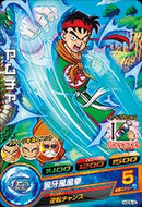 DRAGON BALL HEROES HGD5-12