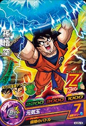 DRAGON BALL HEROES HGD5-15