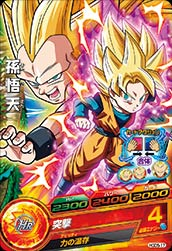 DRAGON BALL HEROES HGD5-17