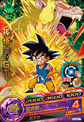 DRAGON BALL HEROES HGD6-31