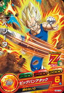 DRAGON BALL HEROES HGD7-04