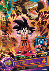 DRAGON BALL HEROES HGD7-10