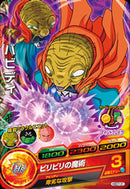 DRAGON BALL HEROES HGD7-31