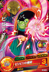 DRAGON BALL HEROES HGD7-32