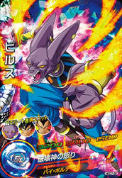 DRAGON BALL HEROES HGD7-39