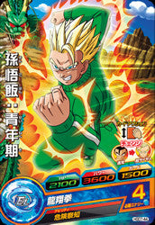 DRAGON BALL HEROES HGD7-44
