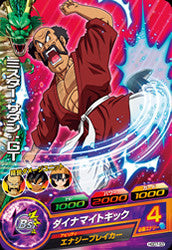 DRAGON BALL HEROES HGD7-53