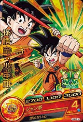 DRAGON BALL HEROES HGD8-10