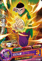 DRAGON BALL HEROES HGD8-14
