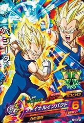 DRAGON BALL HEROES HGD8-21