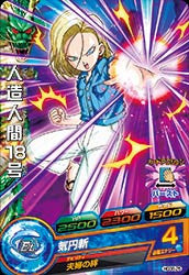 DRAGON BALL HEROES HGD8-25