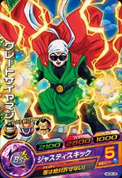 DRAGON BALL HEROES HGD8-28