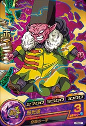 DRAGON BALL HEROES HGD8-31