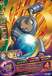 DRAGON BALL HEROES HGD8-41