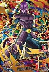 DRAGON BALL HEROES HGD8-44